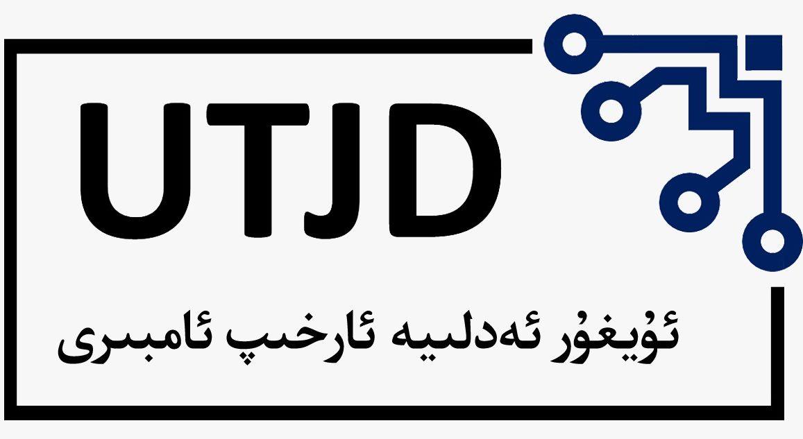 Uyghur Transitional Justice Database